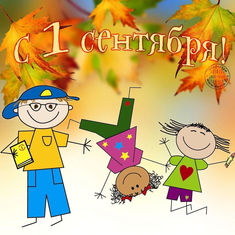 Картинки с 1 сентября для первоклассников, лиса для детей