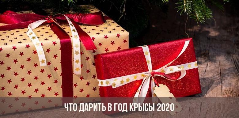 Что подарить на нг парню 2020 008