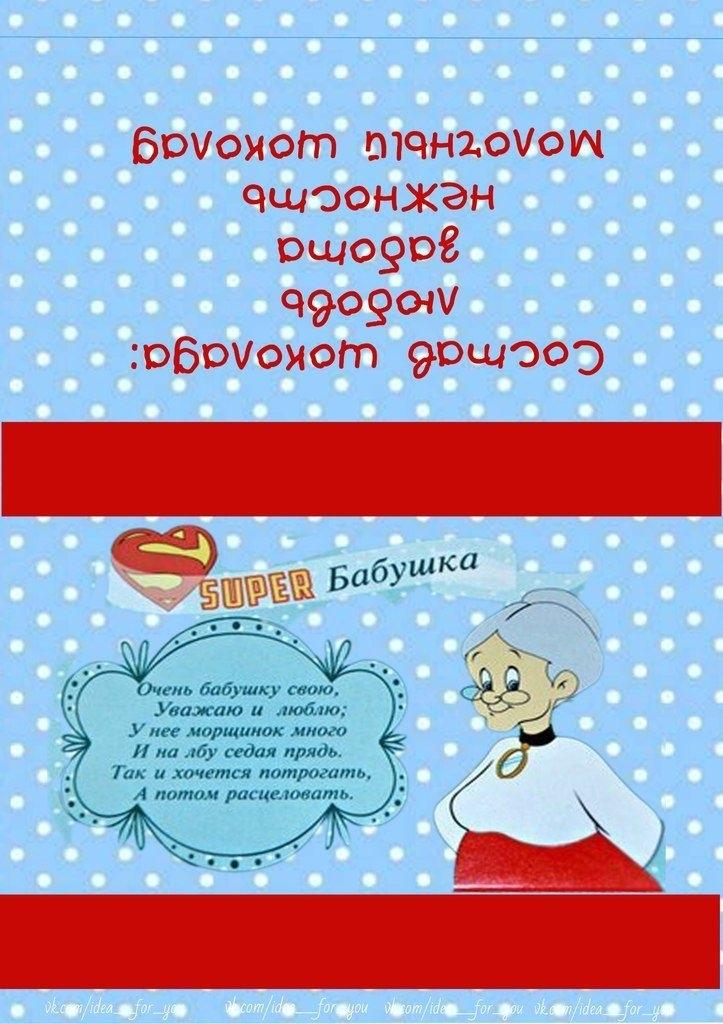 Шаблоны для конфет бабушке 001