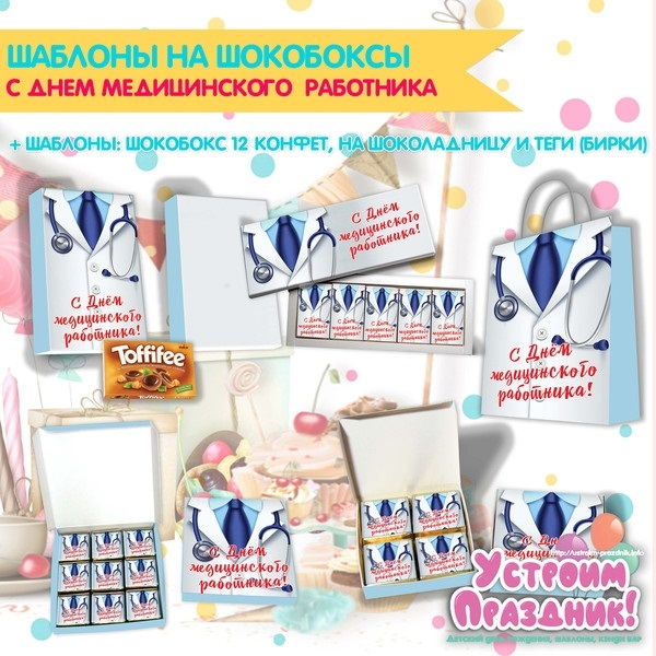 Шаблоны для конфет бабушке 002