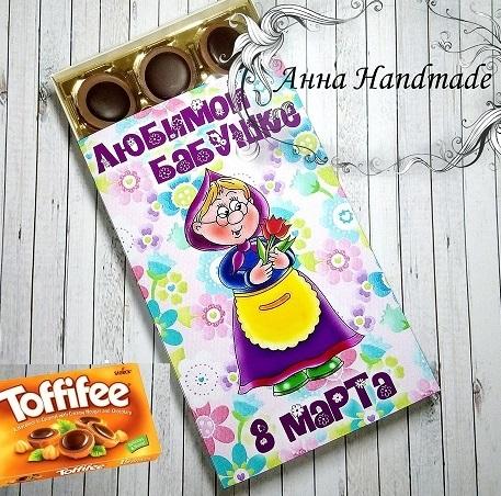 Шаблоны для конфет бабушке 005