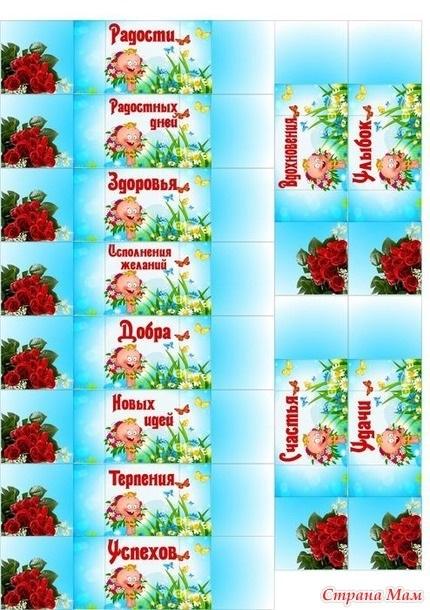 Шаблоны для конфет бабушке 006