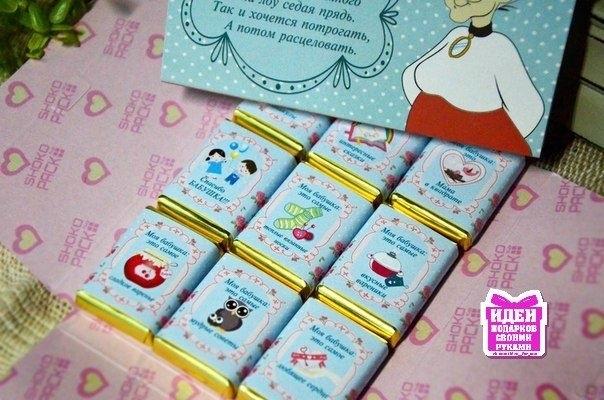 Шаблоны для конфет бабушке 009