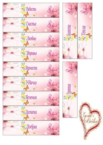 Шаблоны для конфет бабушке 011