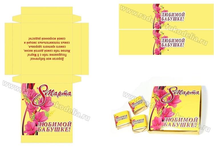 Шаблоны для конфет бабушке 012