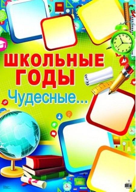 Школьные годы картинки, открытка английский