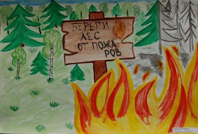 Берегите лес от пожара картинка карандашом