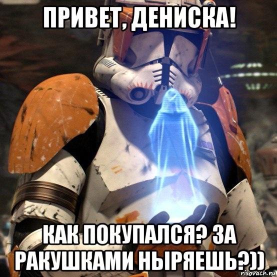 звездные войны мем 006