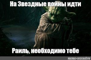 звездные войны мем 021