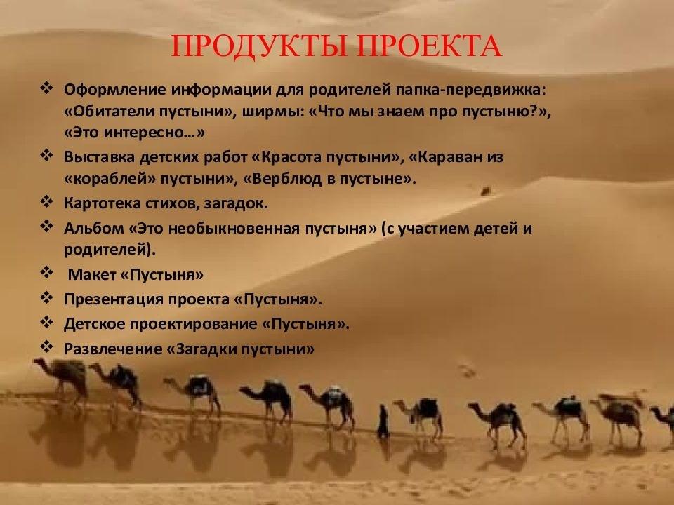 картинки для детей пустыня 024