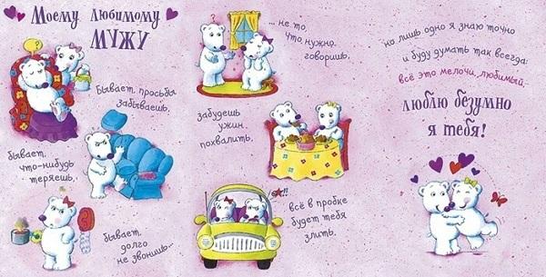 открытки прикольные любимому мужчине 015