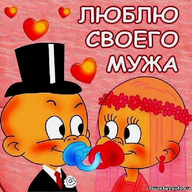 Ввс россии, любимый муж картинки смешные