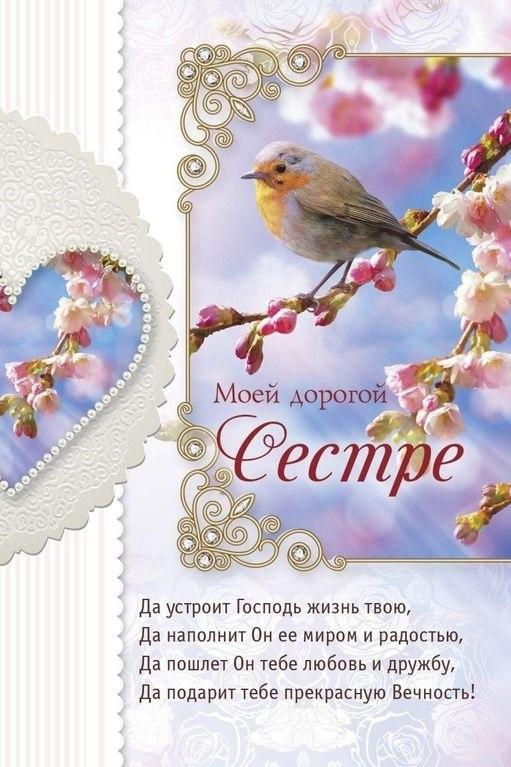 Христианские открытки пожелания с днем рождения, рождением доченьки