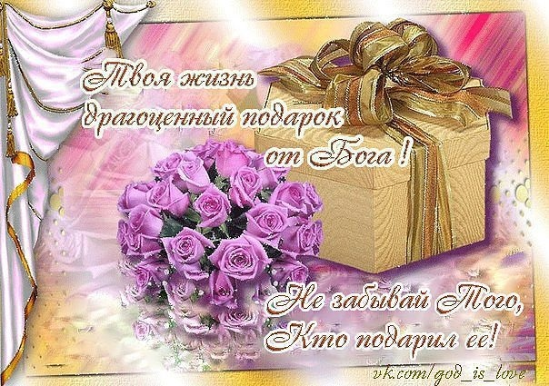 открытки с днем рождения поздравления христианские 021