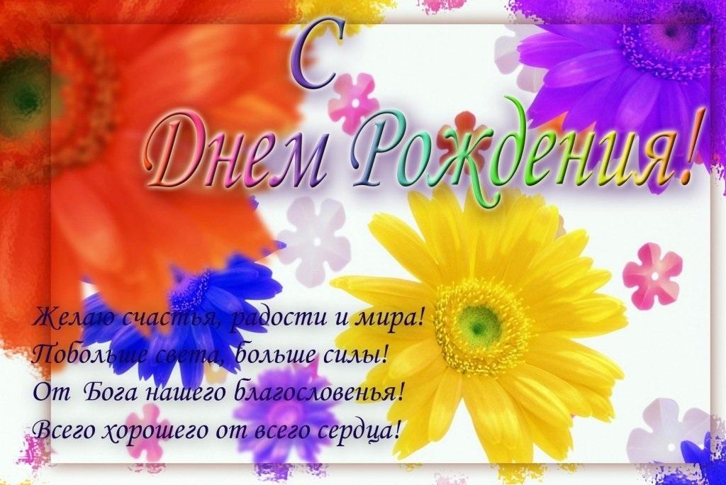 Христианские поздравительный открытки, голосовые открытки