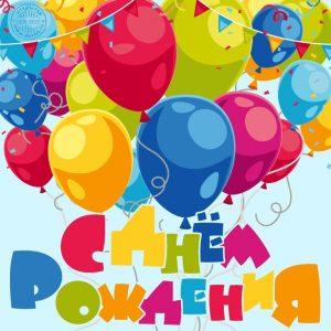 открытки с надписью с днем рождения 022