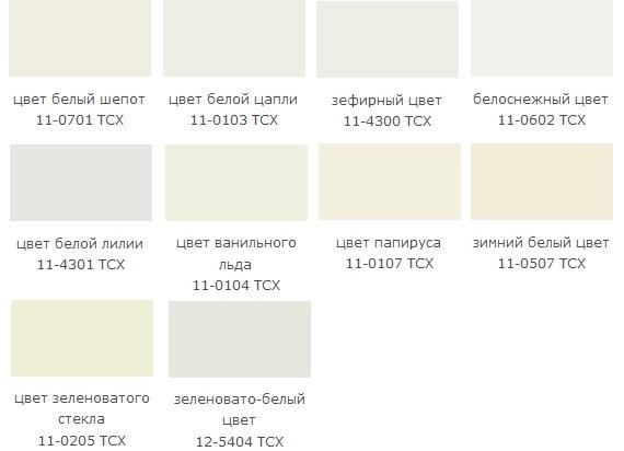 оттенки белого цвета палитра 010