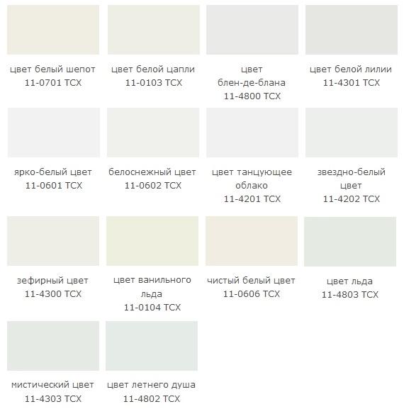 оттенки белого цвета палитра 014