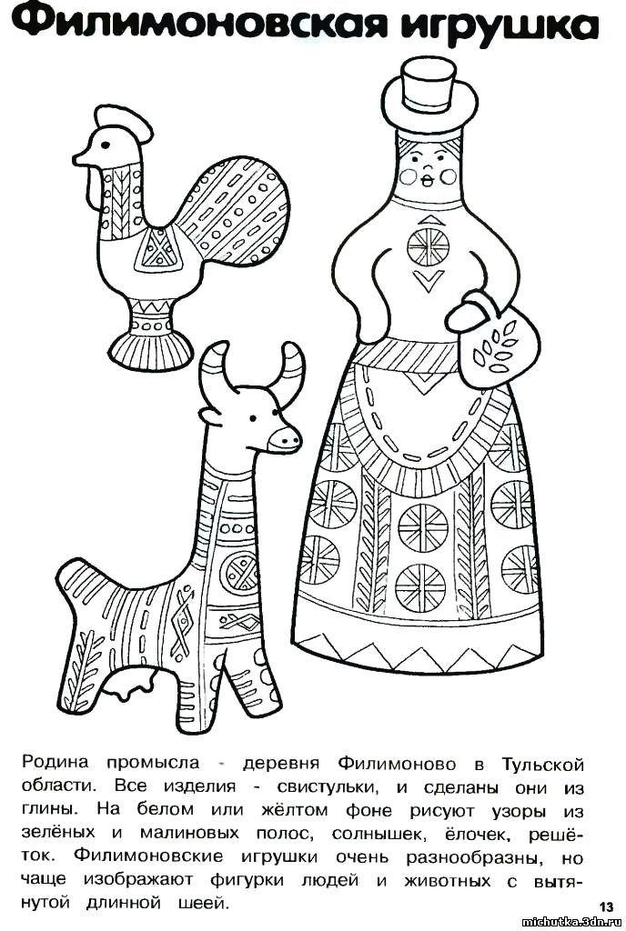 филимоновские узоры раскраска