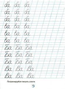 распечатать русский алфавит прописные буквы 016