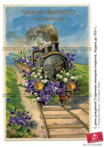 с днем рождения старинные картинки и открытки 015