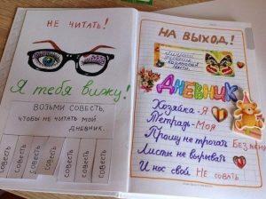 фото идеи для лд личный дневник 011