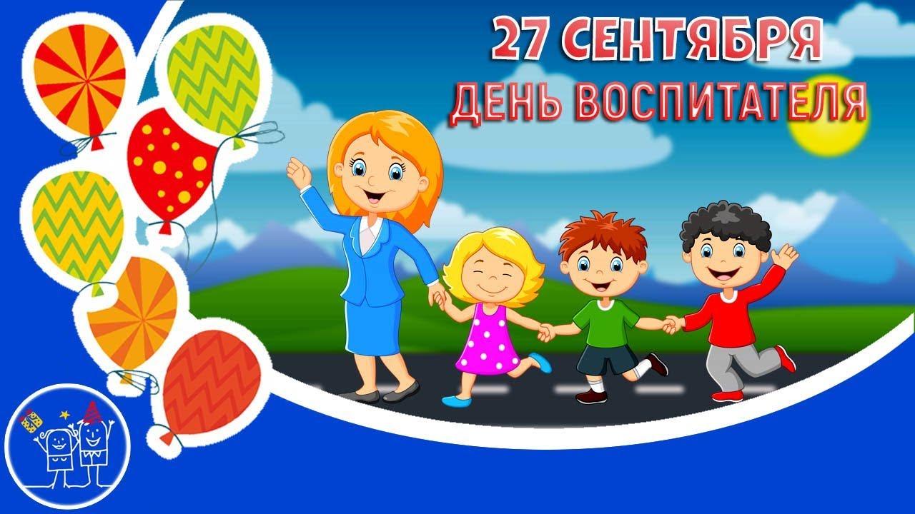 27 сентября день воспитателя лучшие открытки (2)