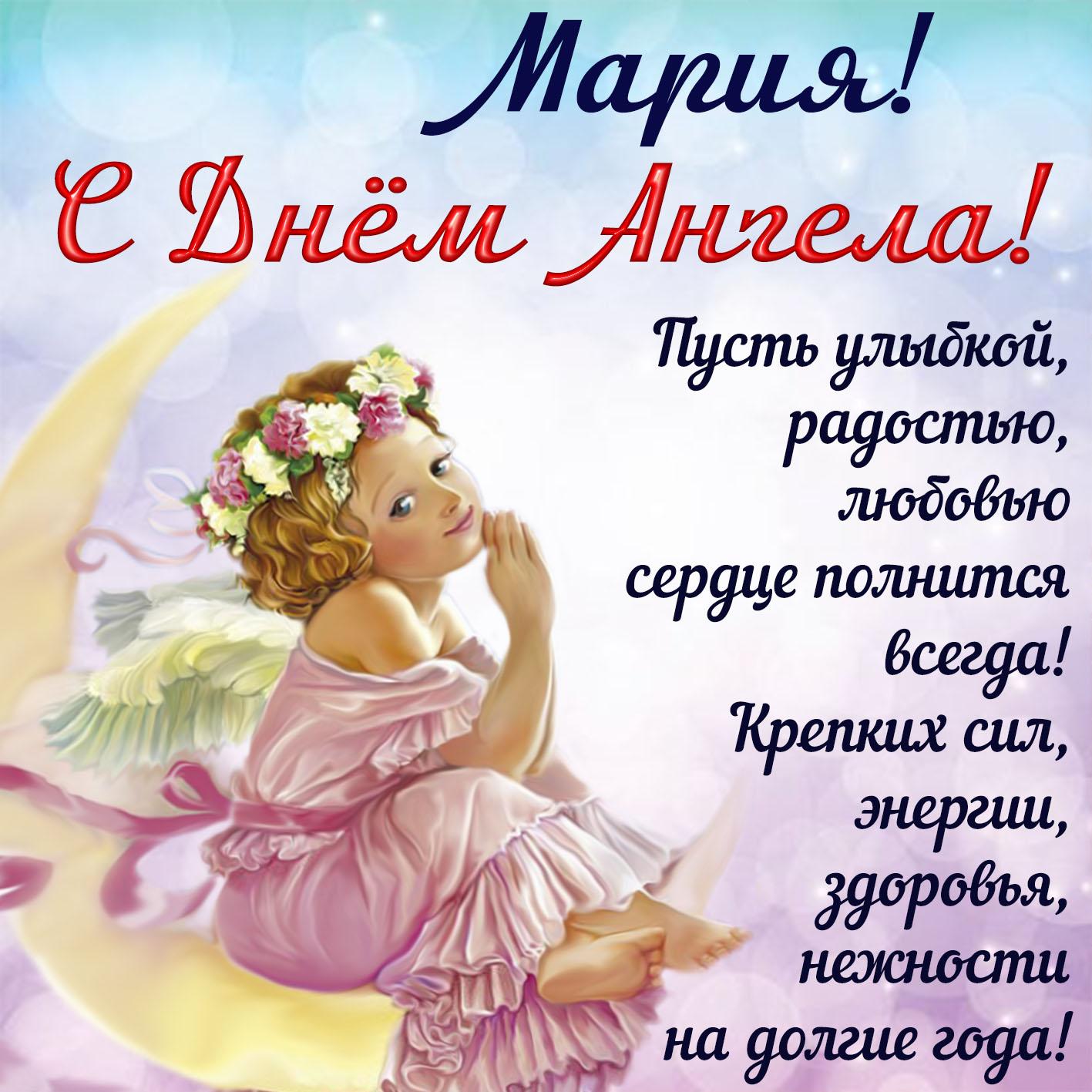 Марина день ангела картинки поздравления, открытке февраля