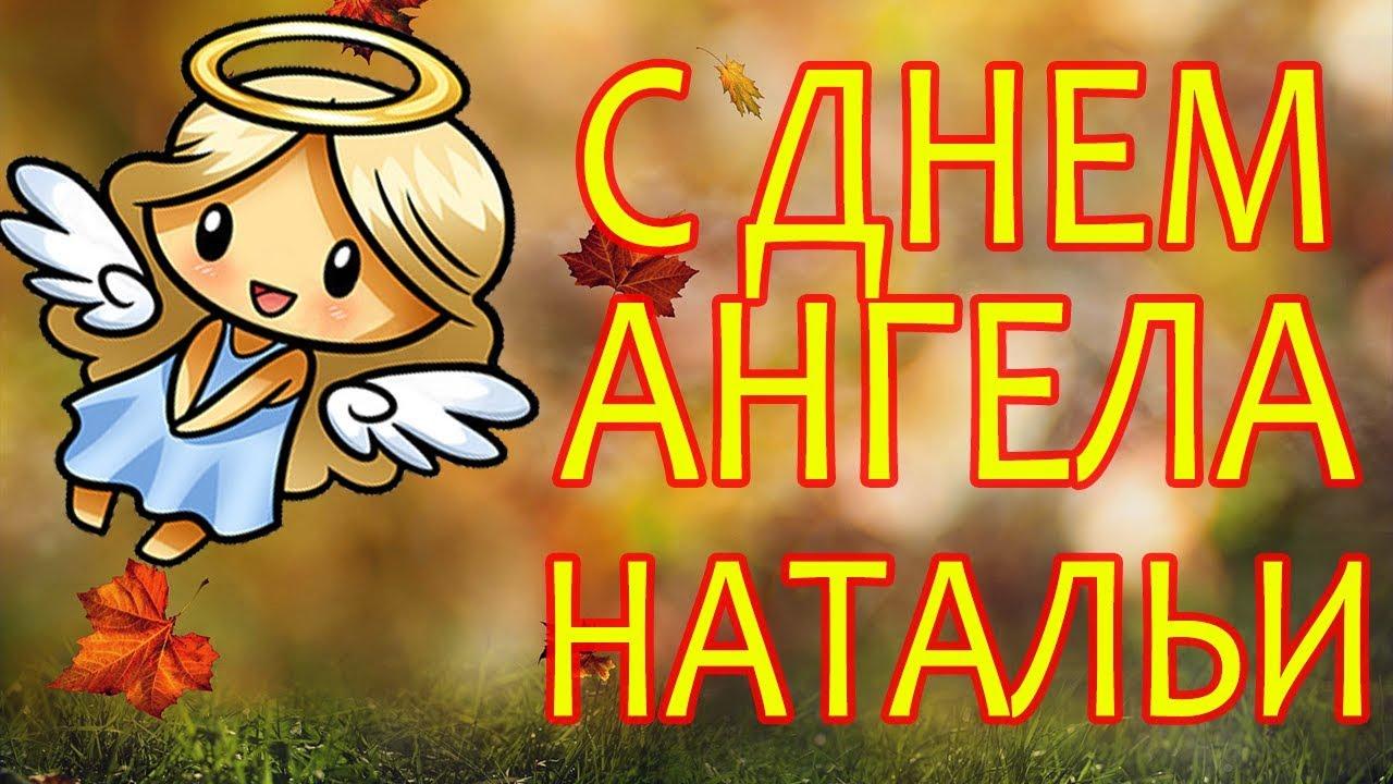 Открытка с днем ангела наталия, надписями жизни больше