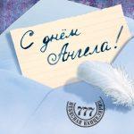 8 сентября день ангела картинки и открытки