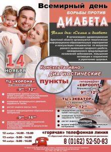 Всемирный день борьбы против диабета 024