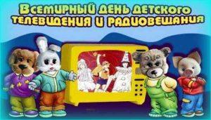 Всемирный день детского теле  и радиовещания 017