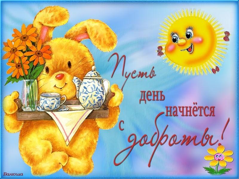 Всемирный день доброты 013