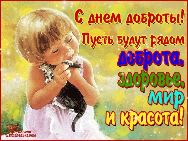 Всемирный день доброты 015