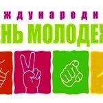 Всемирный день молодежи (21 фото)