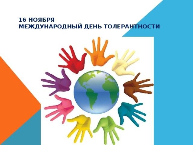 Всемирный день толерантности 002