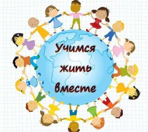 Всемирный день толерантности 003