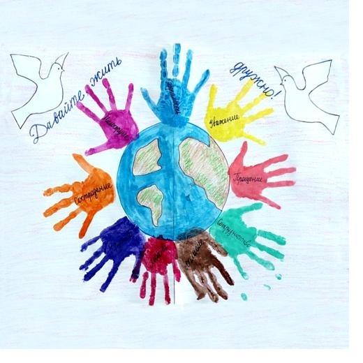 Всемирный день толерантности 004