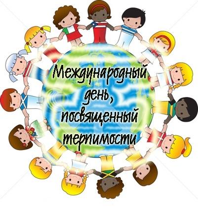 Всемирный день толерантности 005