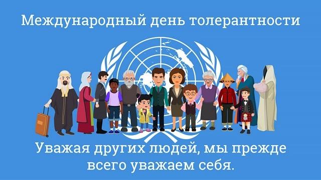 Всемирный день толерантности 006