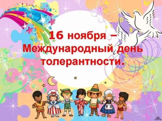 Всемирный день толерантности 009