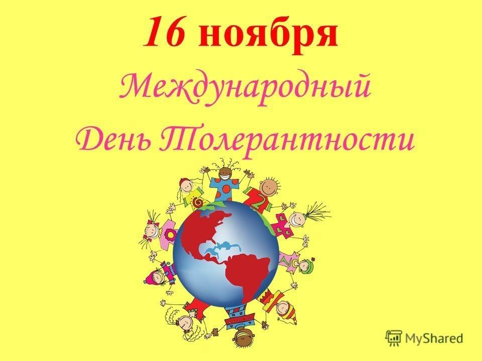 Всемирный день толерантности 012