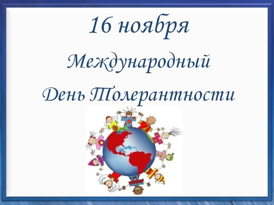 Всемирный день толерантности 013