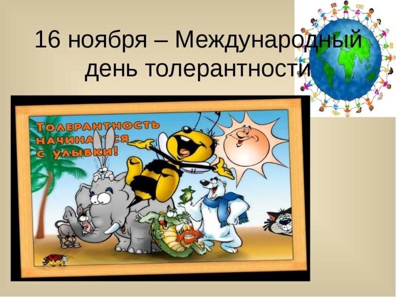 Всемирный день толерантности 016