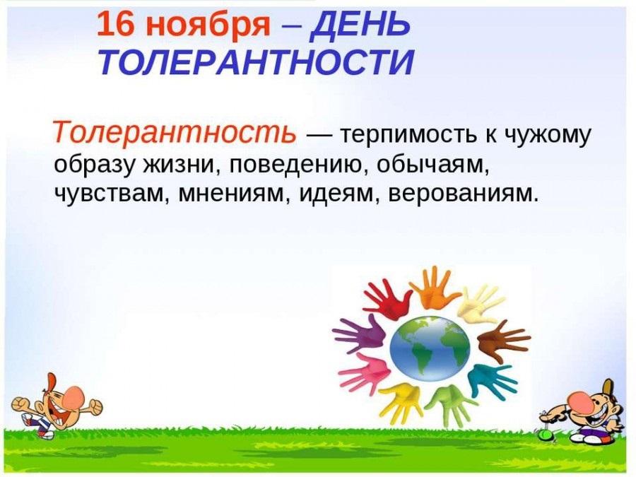 Всемирный день толерантности 017