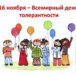 Всемирный день толерантности — коллекция открыток (25 фото)