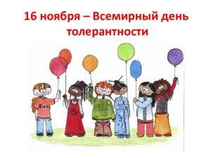 Всемирный день толерантности 019