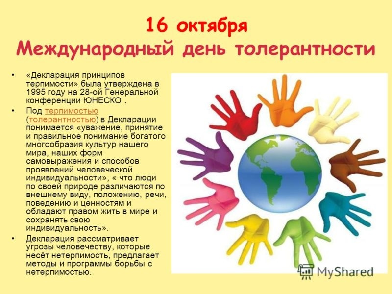 Всемирный день толерантности 020