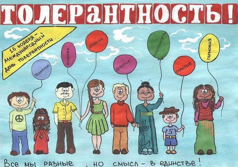 Всемирный день толерантности 021