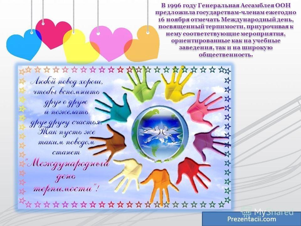 Всемирный день толерантности 023